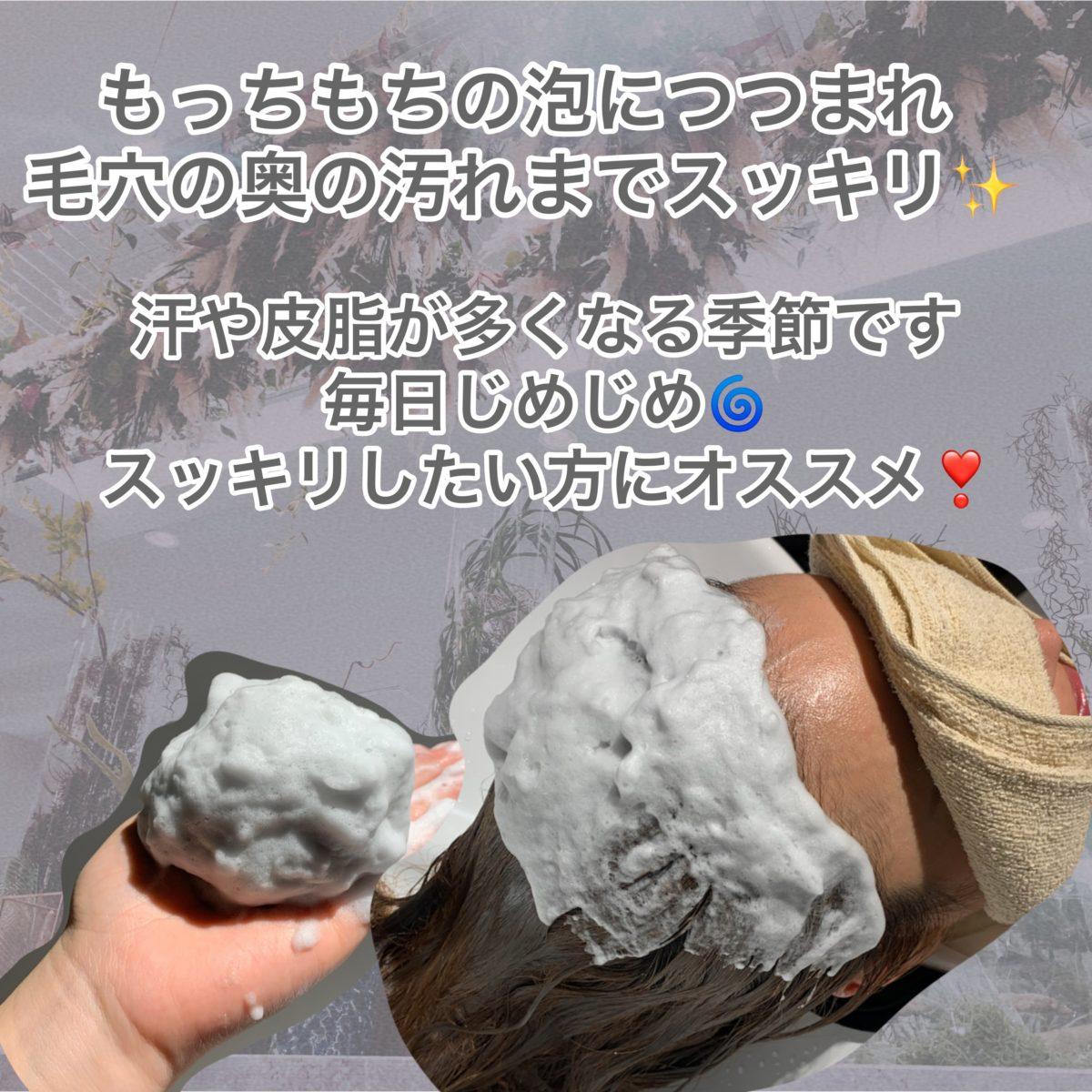 炭酸スミ泡シャンプー